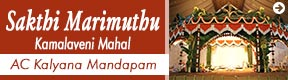 Sakthi Marimuthu Kamalaveni Mahal