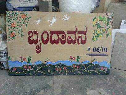 Top 30 Glass Name Plate Dealers In Bangalore Justdial