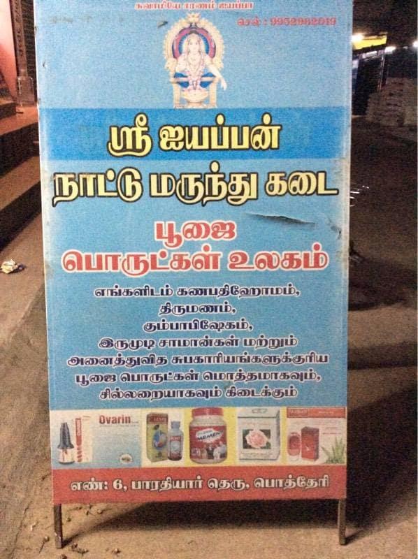 Top Puja Item Dealers in Chengalpattu - Best Pooja Item Dealers