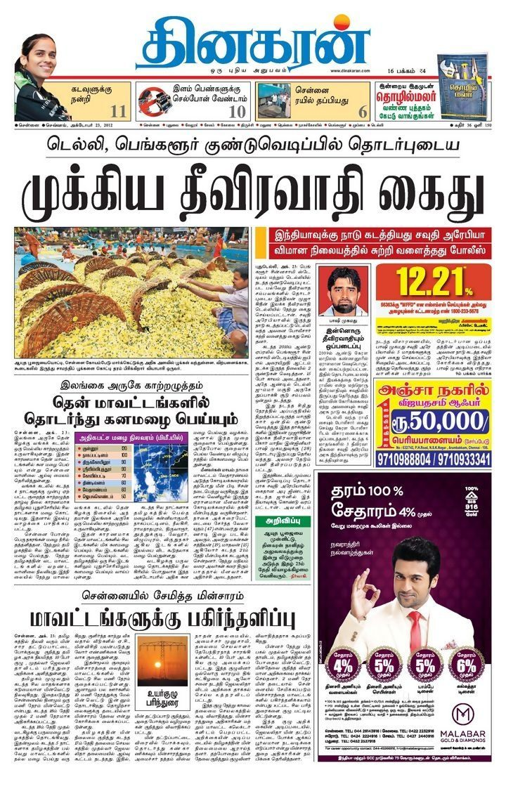 Top 100 Tamil Newspapers in Adyar - Best Tamil News Papers Chennai