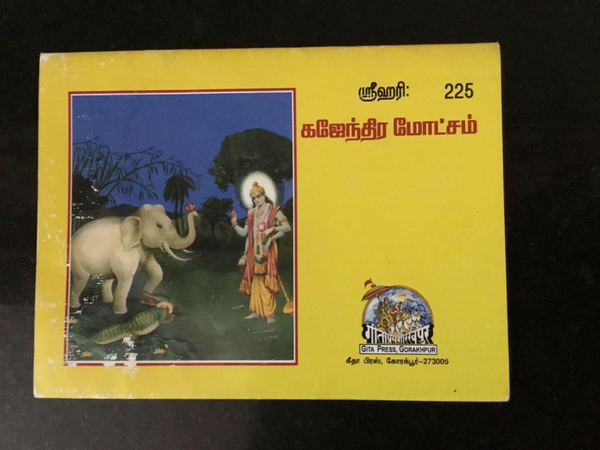 Top 50 Translation Service Tamil To English in Bangaru Naicken