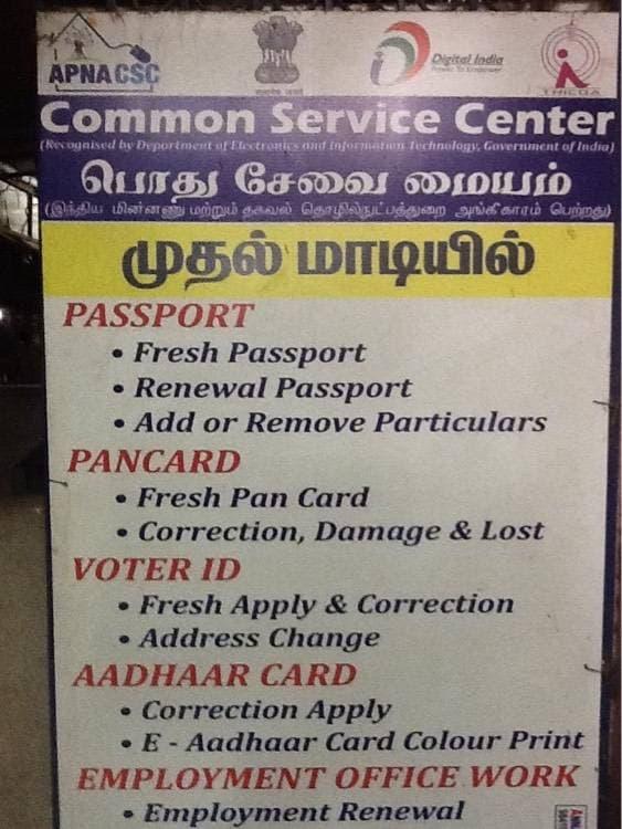 address change in voter id