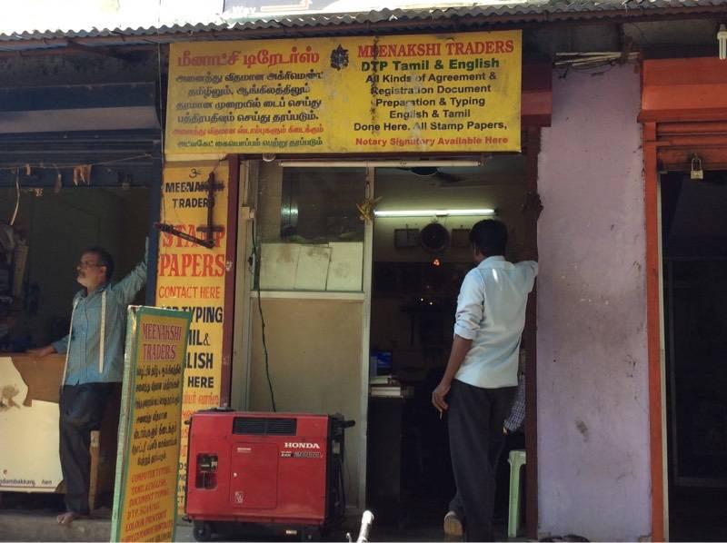 meenakshi-traders-kodambakkam-chennai-lz