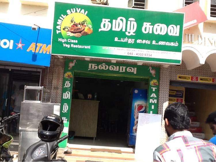 Tamil Suvai Veg Restaurant Gopalapuram Chennai Restaurants Justdial