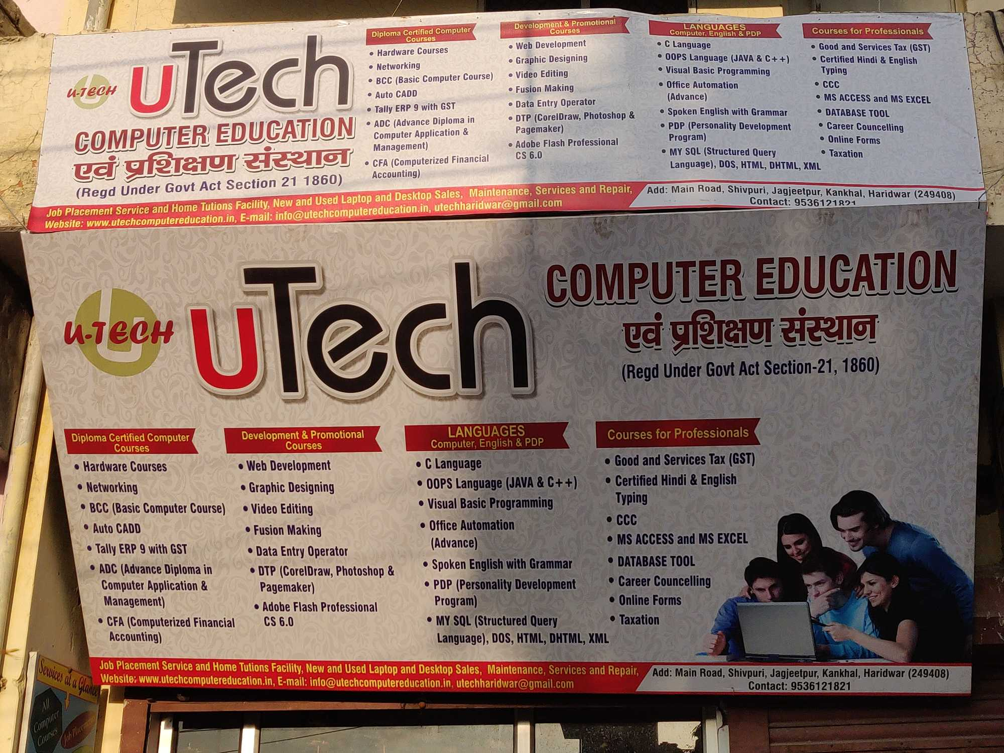 Top Computer Classes in Bhagwanpur - Best Computer Training