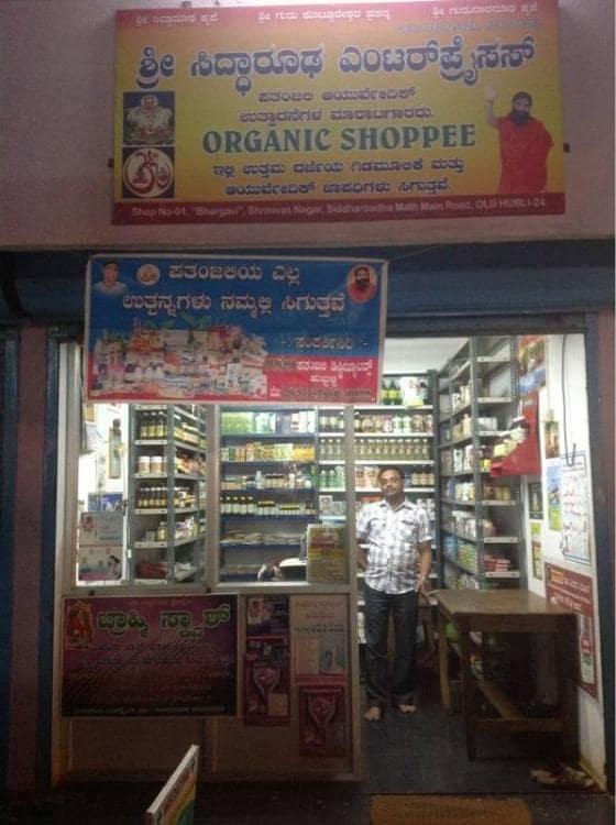 Shree Sidharoodha Enterprises, Old Hubli, Hubli - Ayurvedic ...