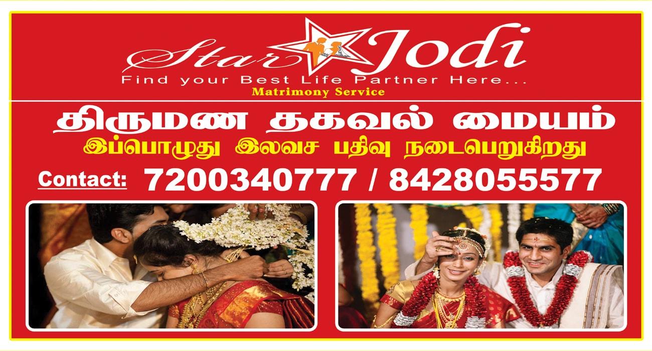 Top 50 Marriage Bureau in Kanchipuram - Best Tamil Matrimony