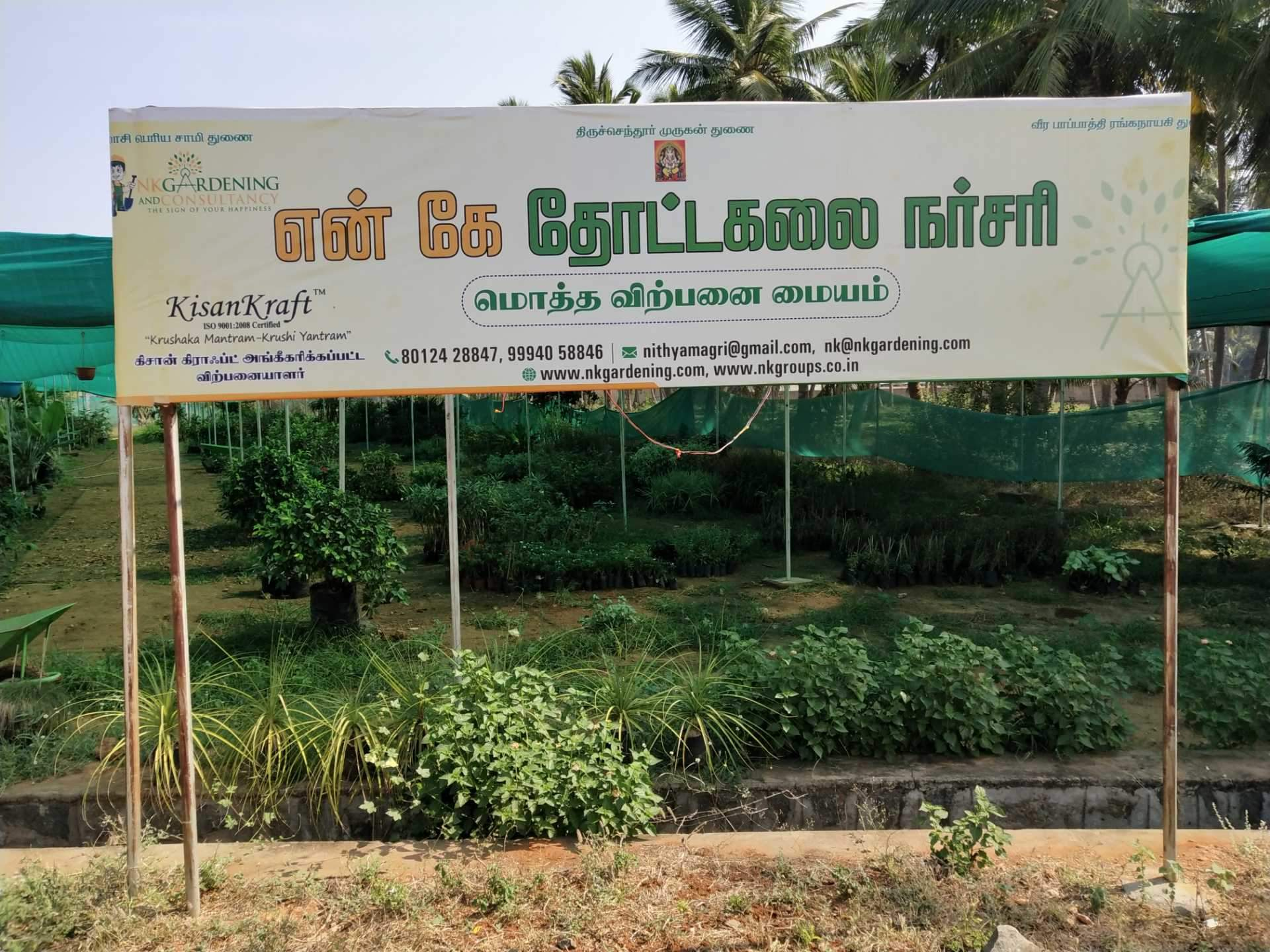 Top 20 Fertilizer Manufacturers in Namakkal - Best