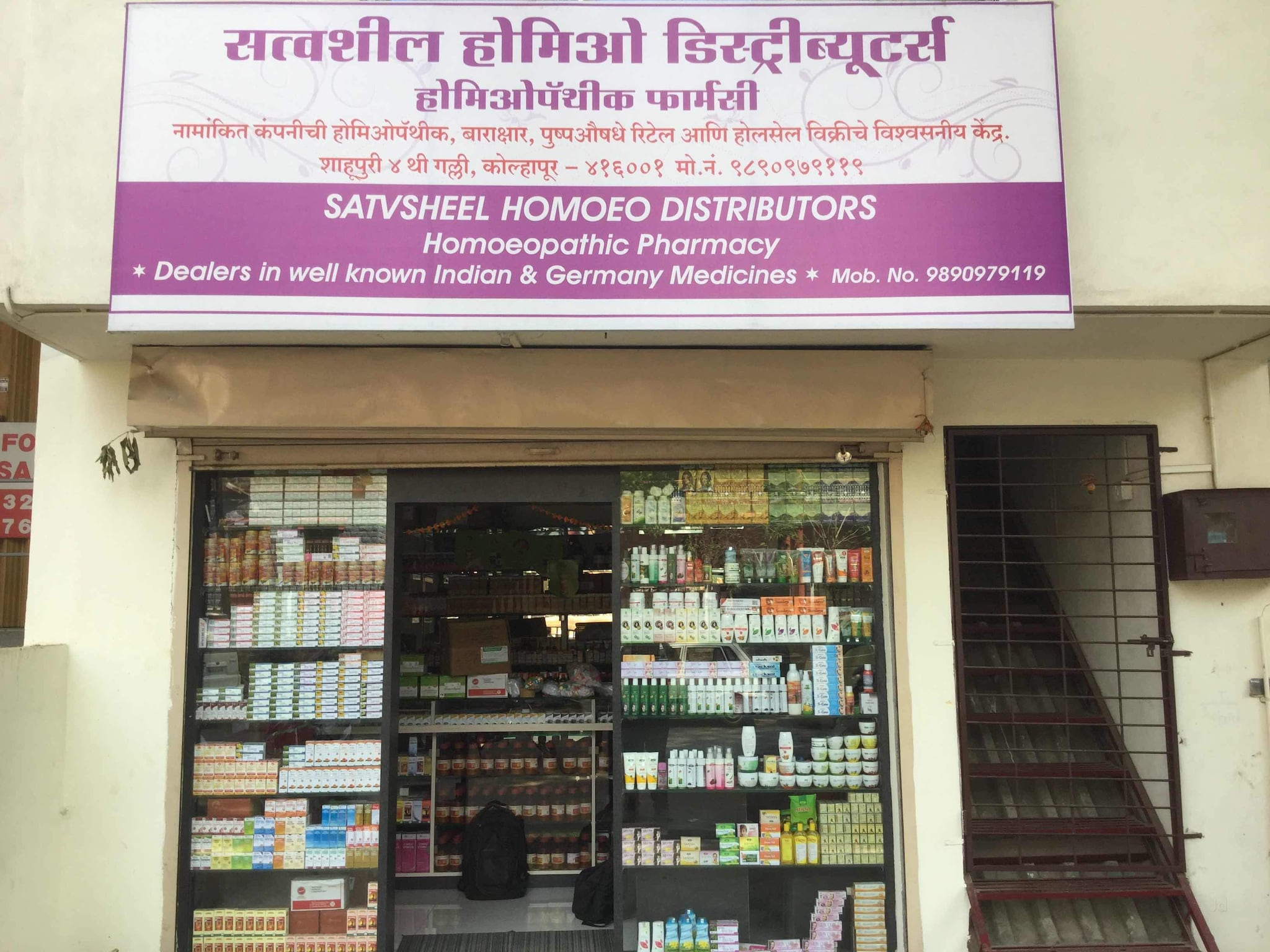Top 50 Homeopathic Medicine Retailers In Kolhapur Best