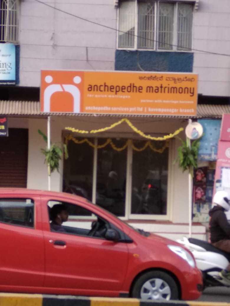 Top 30 Marriage Bureau in Mysore - Best Tamil Matrimony
