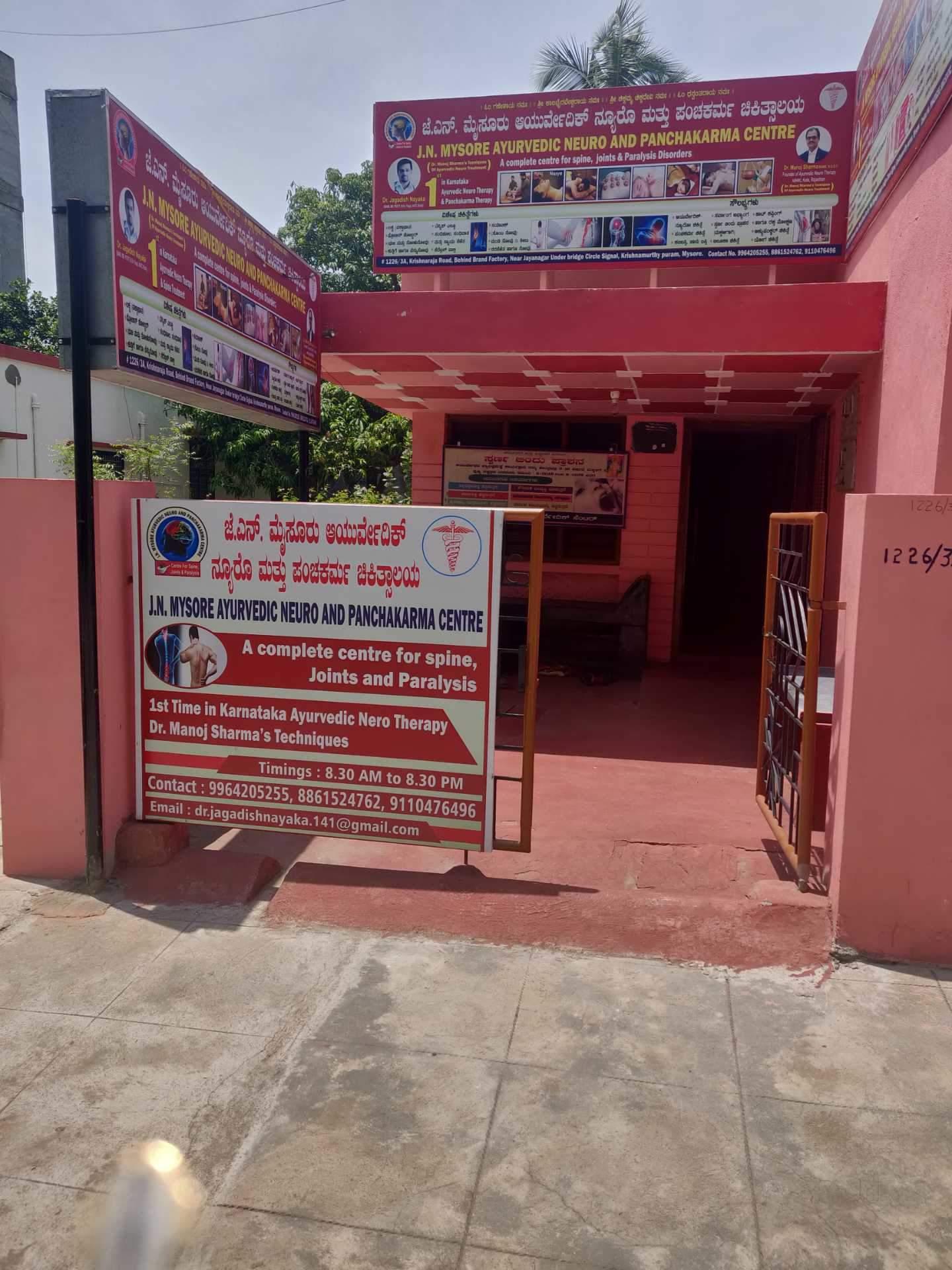 Top 100 Ayurvedic Doctors in Mysore - Best Ayurvedic