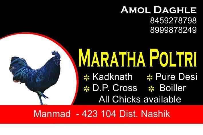 Top 10 Kadaknath Poultry Farming in Nashik - Best Kadaknath