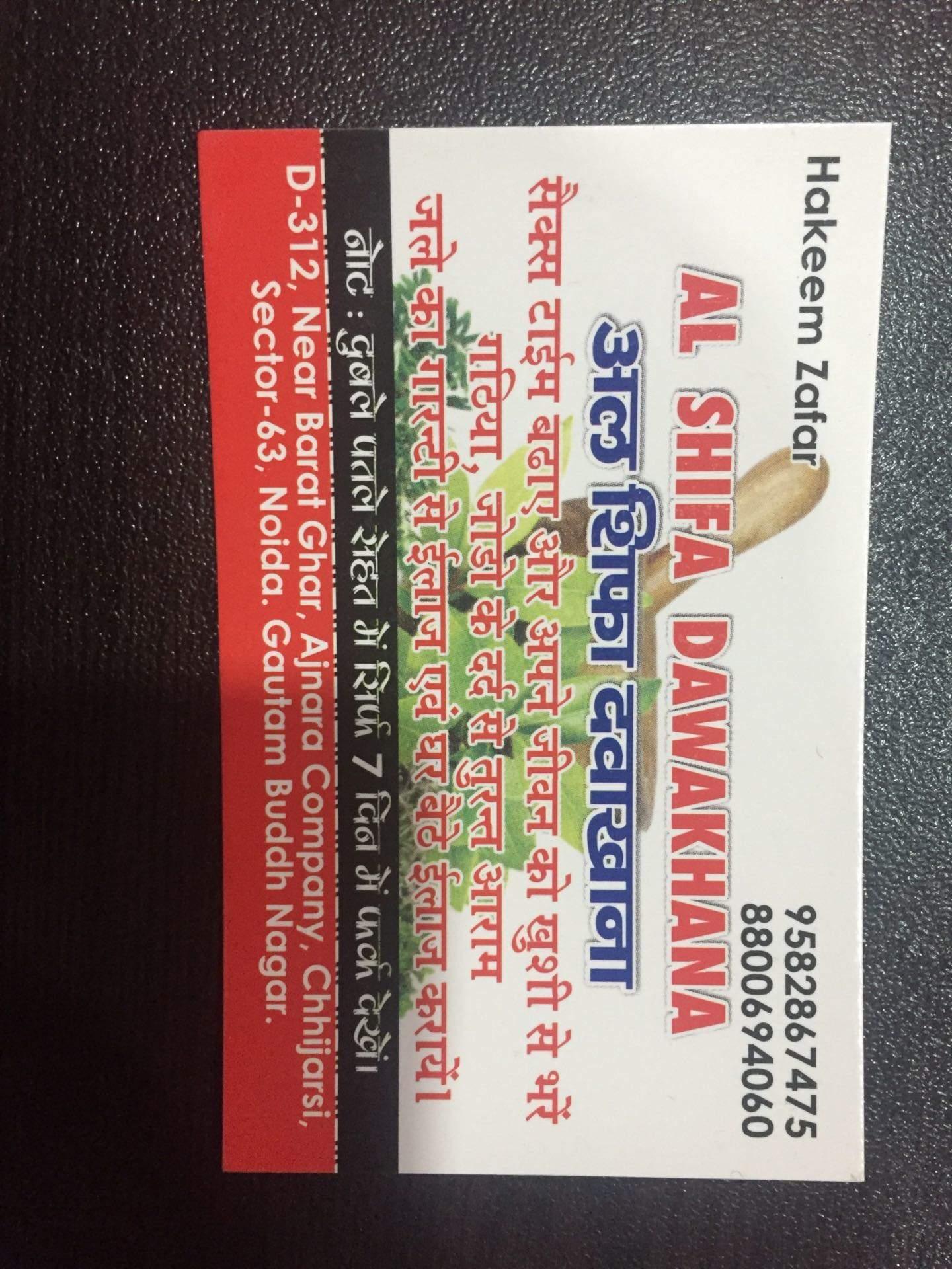 Top 10 Sexologists near Shanti Gopal Hospital-Indirapuram