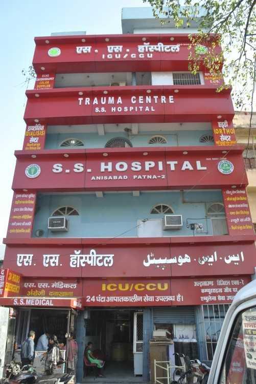 S S Hospital, Anisabad, Patna - Hospitals - Justdial