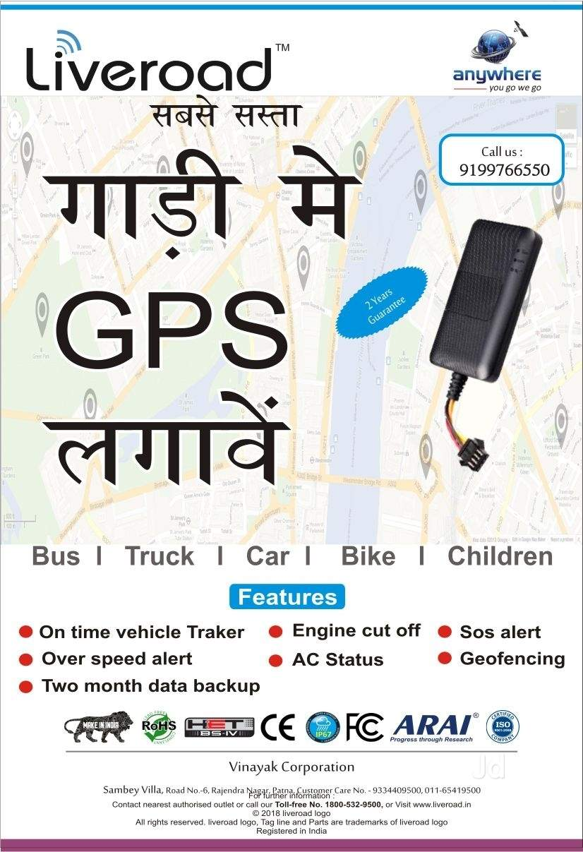 Top Gps Tracking Device Distributors in B V College - Best Gps