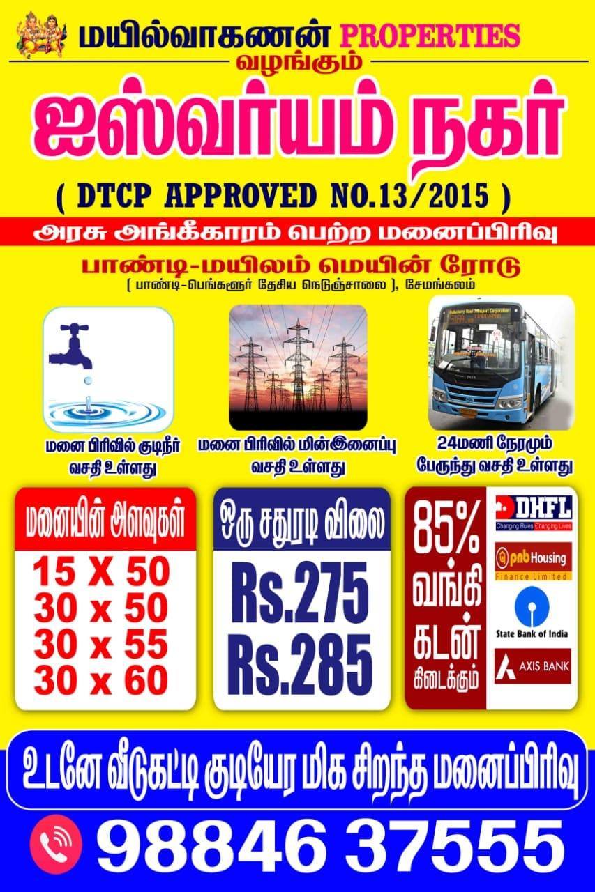 Top Real Estate Agents in Sedarapet, Pondicherry - Best Real Estate