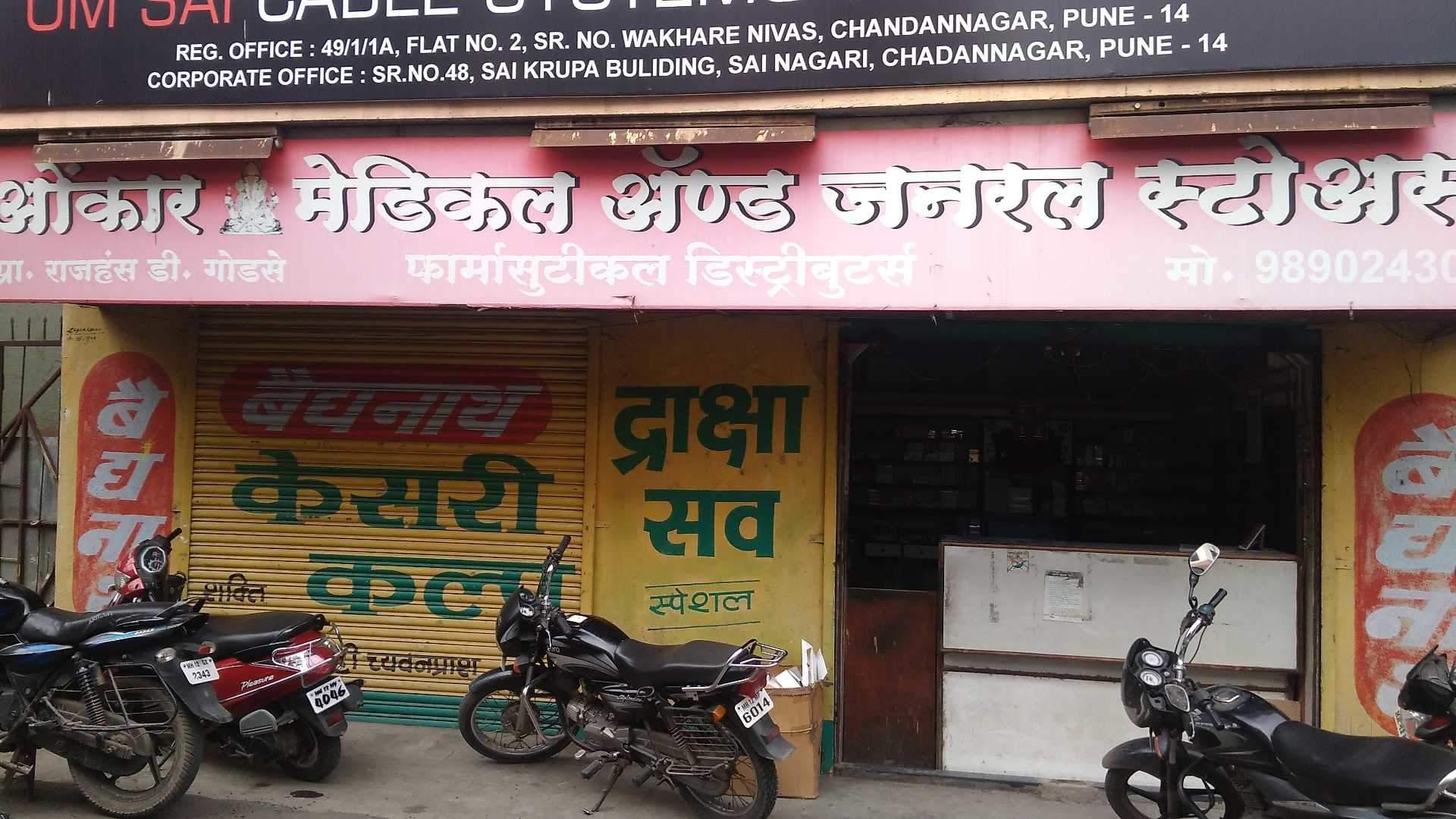 Top 100 Pharmaceutical Distributors in Viman Nagar, Pune