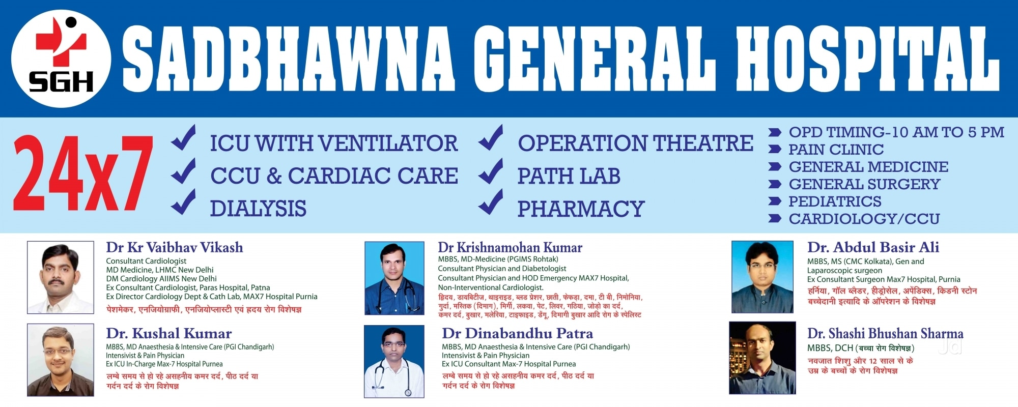 Top 50 Hospitals in Purnia - Best 24 Hours Hospitals - Book