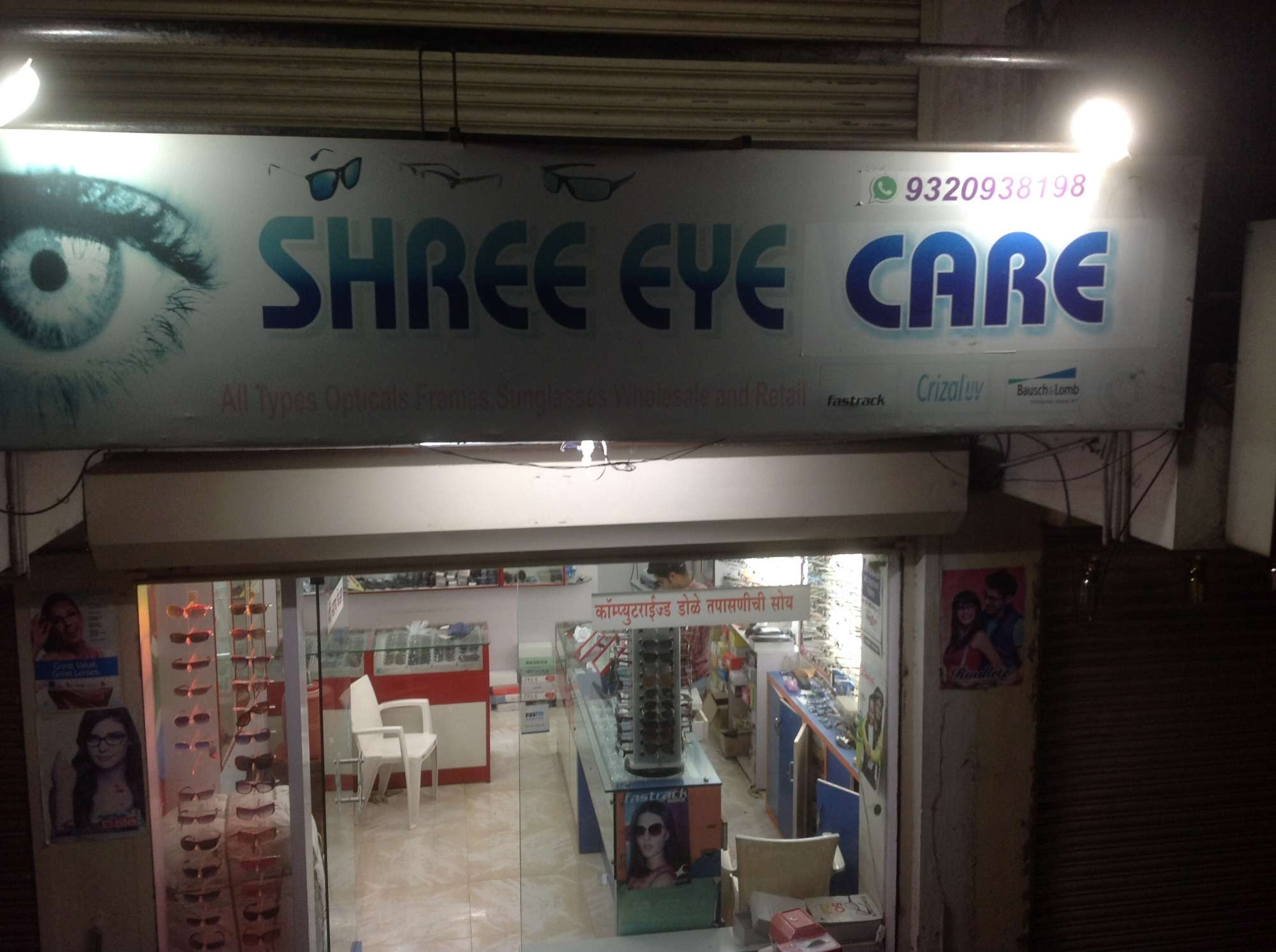 shree eye care