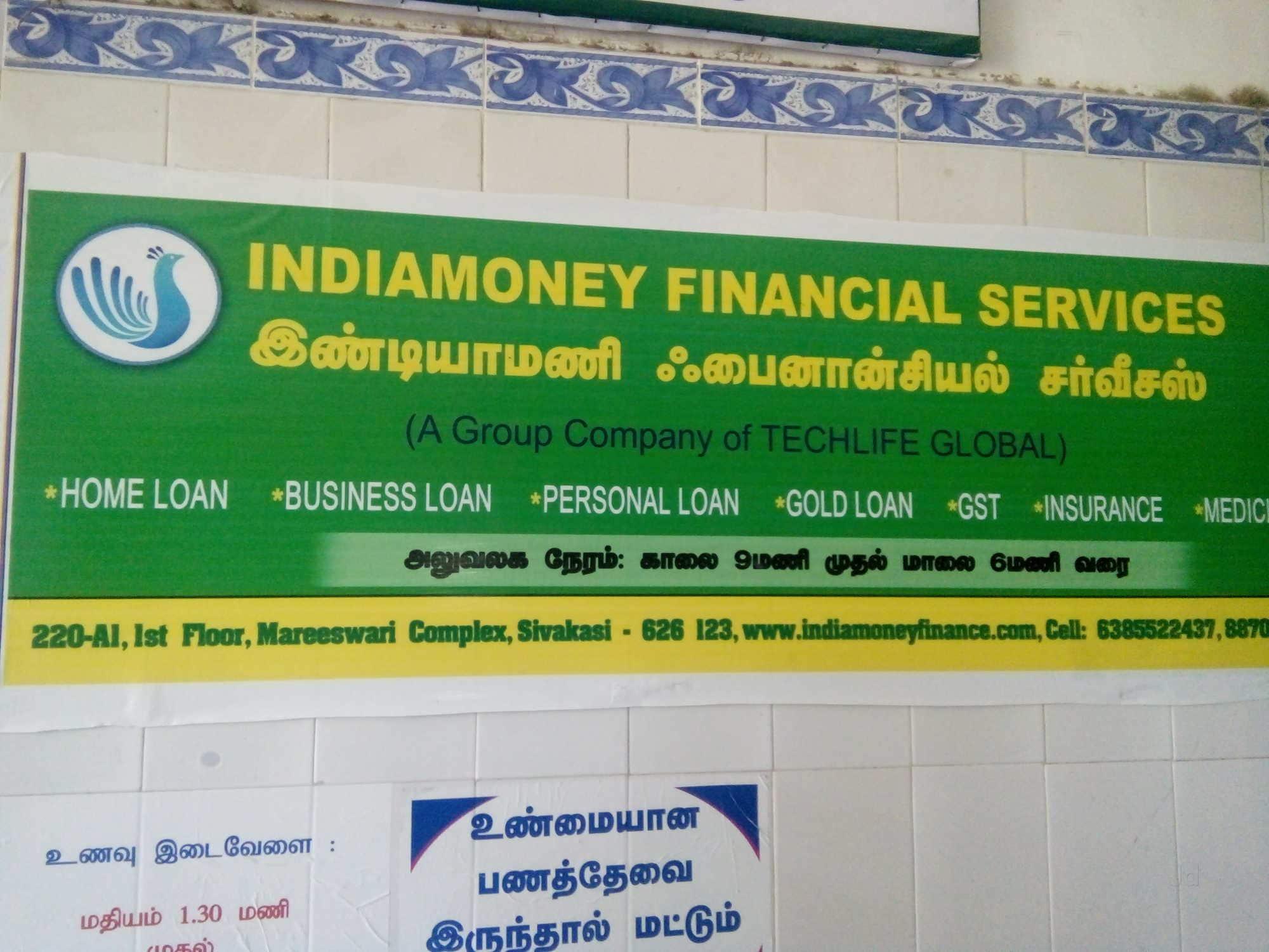 Top 10 Business Loans in Sivakasi HO, Sivakasi - Loan For