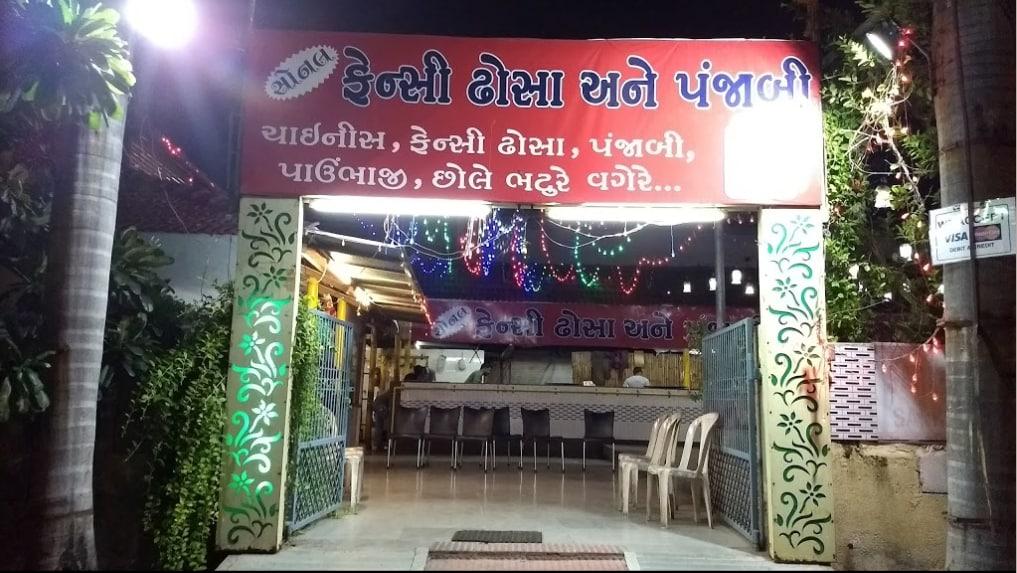 Food Open On Christmas Eve Near Me.Top 20 Restaurants In Khodiyar Nagar Best Restaurants Near
