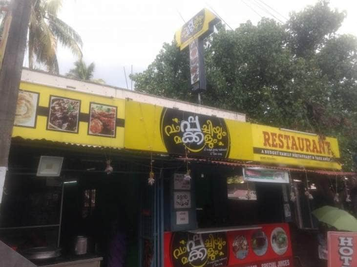 aramam family restaurant attingal