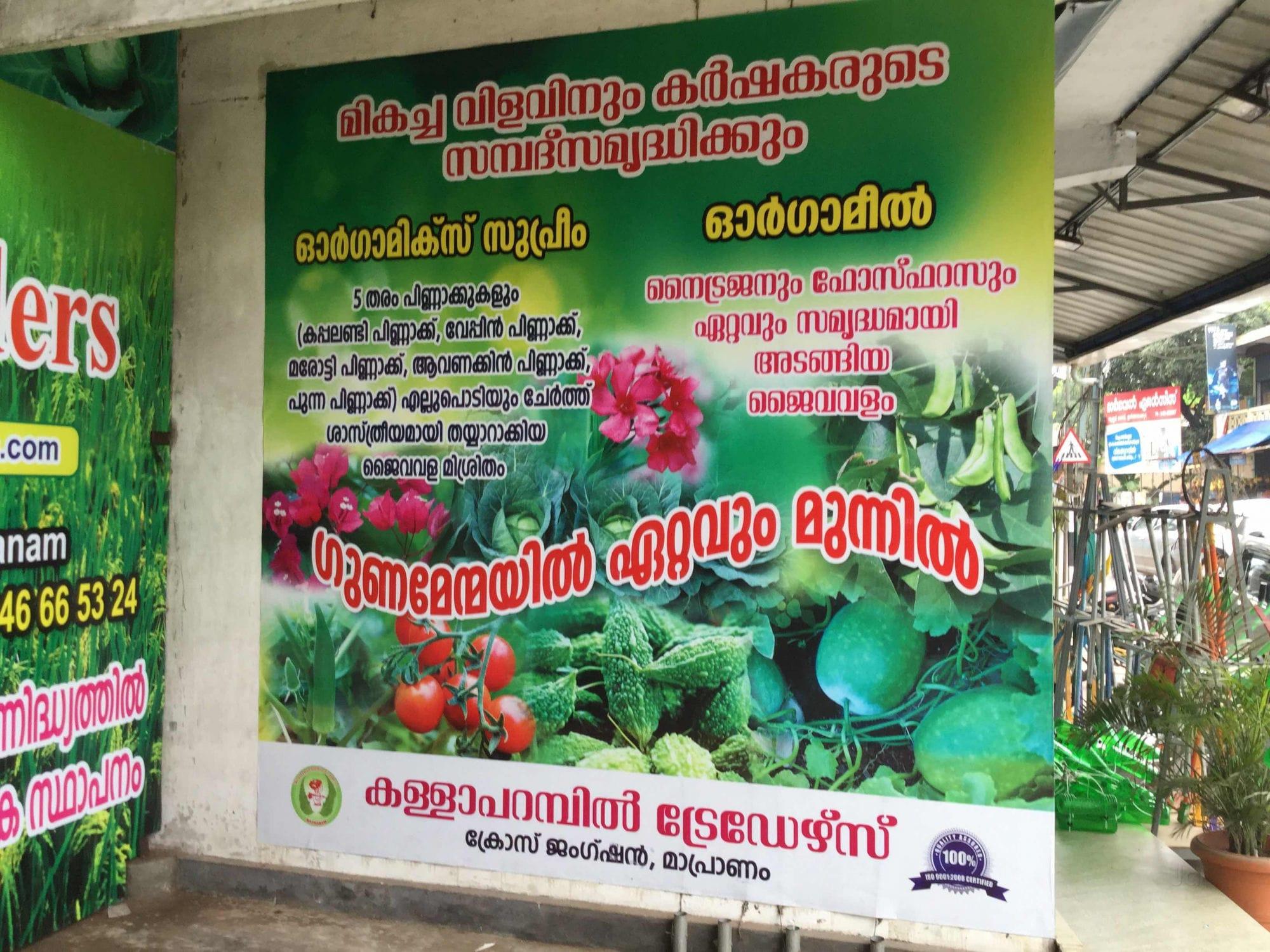 Top Organic Fertilizer Manufacturers in Manjeri - Best Organic