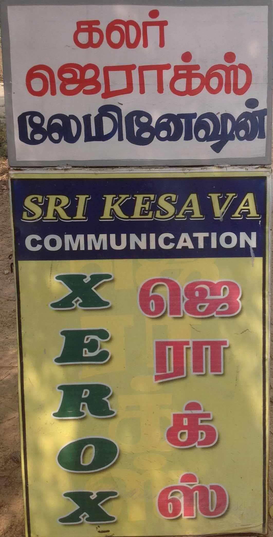 Top 50 Marriage Bureau in Walajapet, VELLORE - Best Tamil