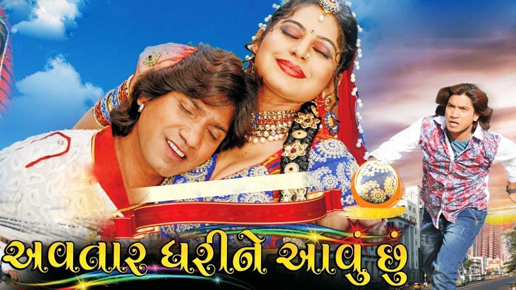 2017 new gujarati movies