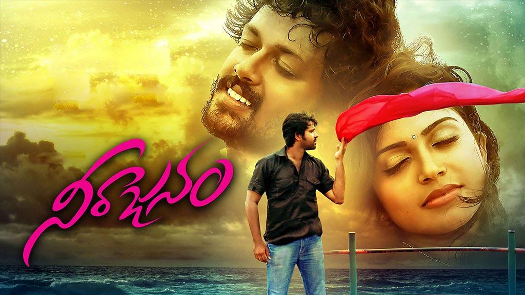 Telugu New Trailers 2017 Movies Official Latest Telugu Movie