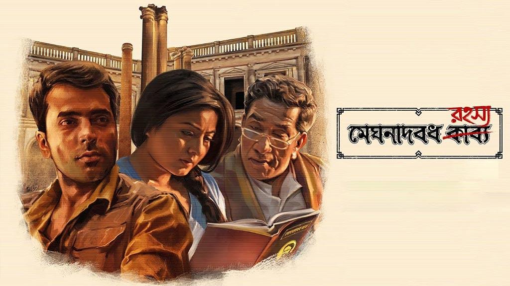 meghnad badh rahasya full movie download filmywap