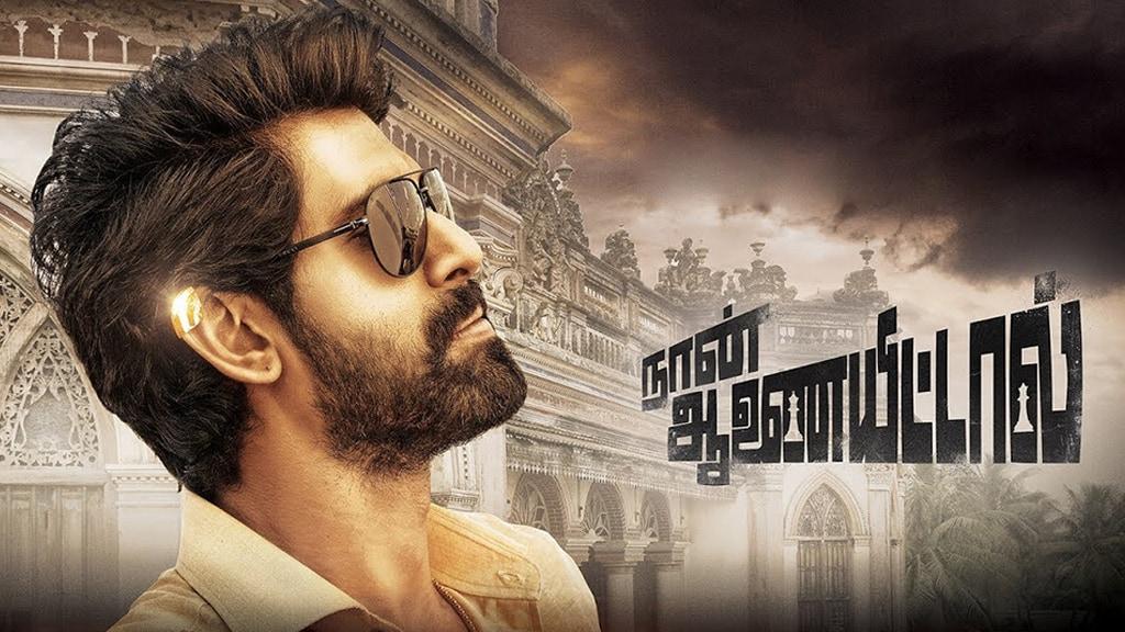 sky tamil movie