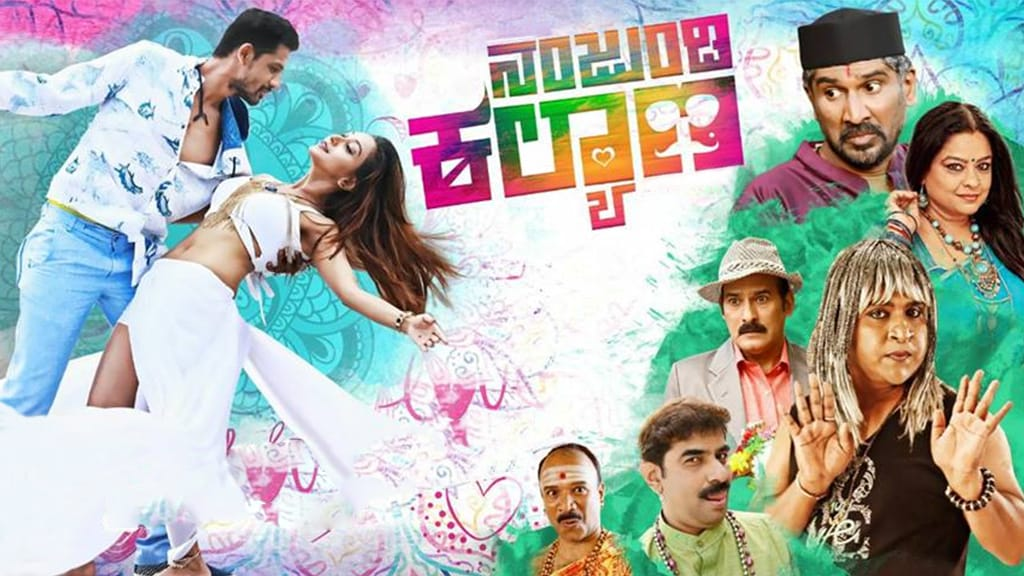 Nanjundi Kalyana 2018 Film Kannada Movie Reviews Ratings