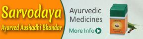 Sarvodaya Ayurved Aushadhi Bhandar