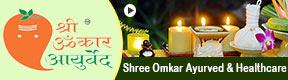 Shree omkar ayurved & healthcare