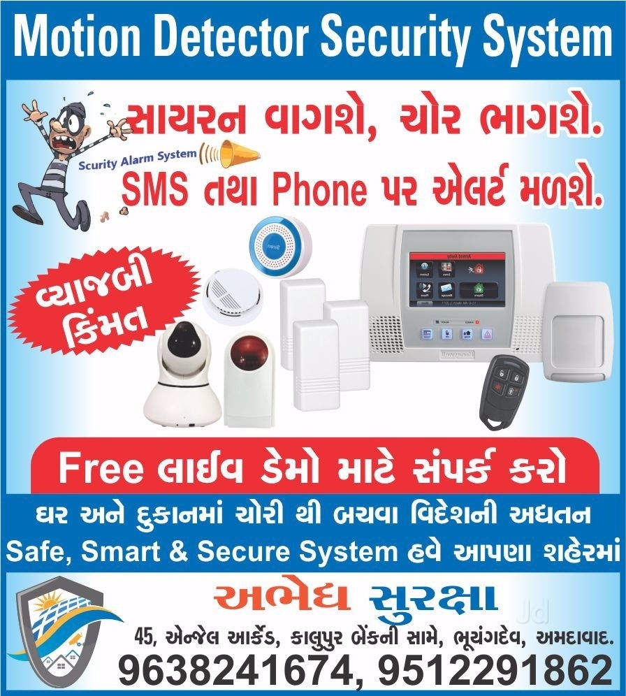 Top 30 Security System Manufacturers in Ghatlodiya, Ahmedabad - Justdial