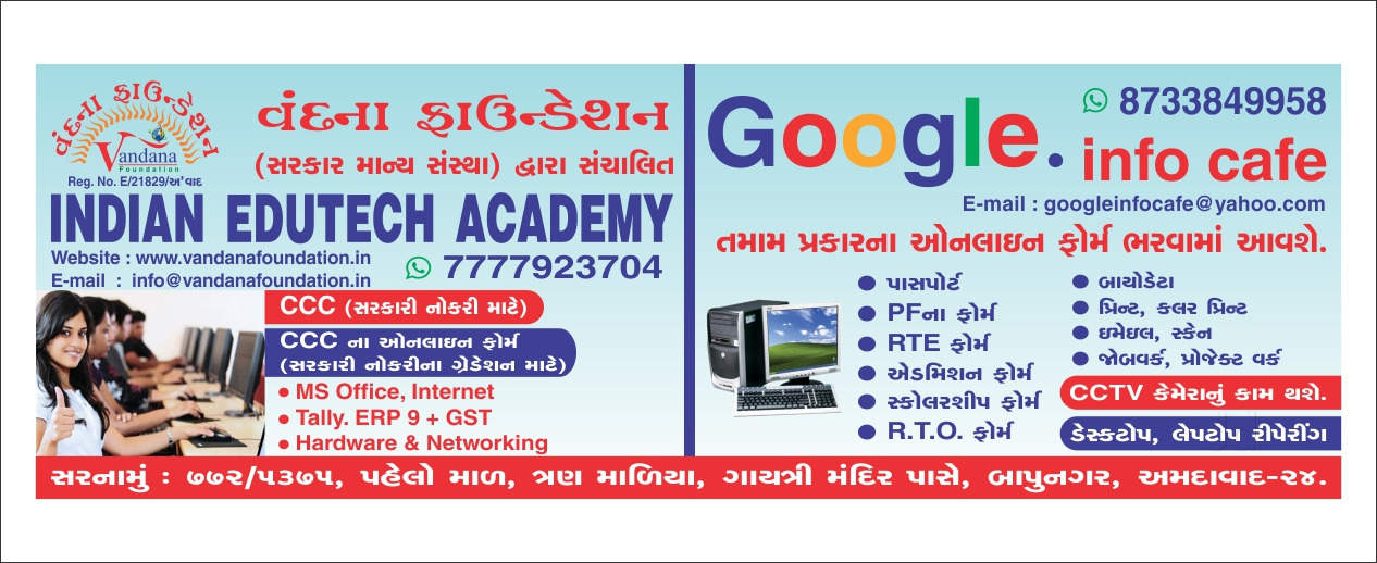 Top 10 24 Hours Cyber Cafe in Ahmedabad - Best 24 Hours Internet