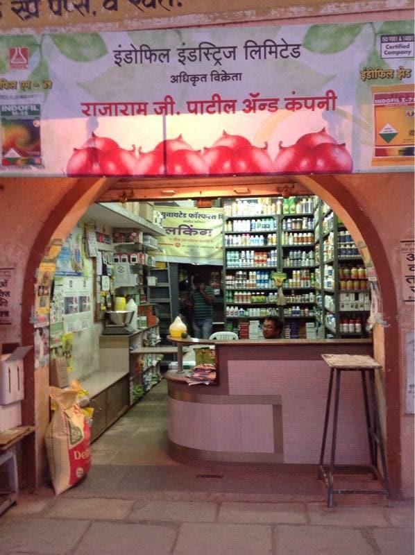 Navbharat Seeds And Fertilizers Market Yard Ahmednagar Fertilizer Dealers In Ahmednagar Justdial