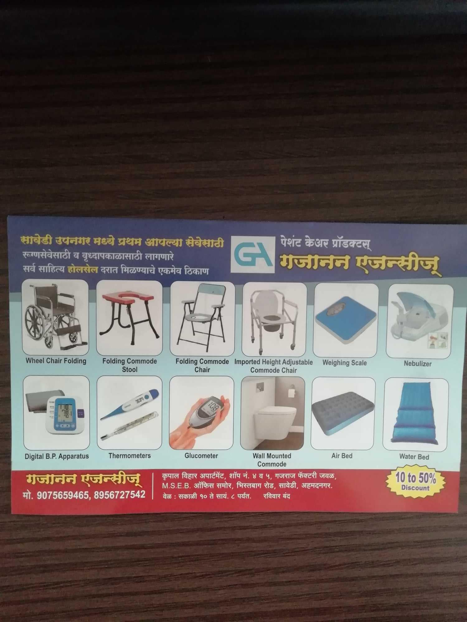 Top 50 Surgical Supply Store in Ahmednagar - Best Surgical Equipment