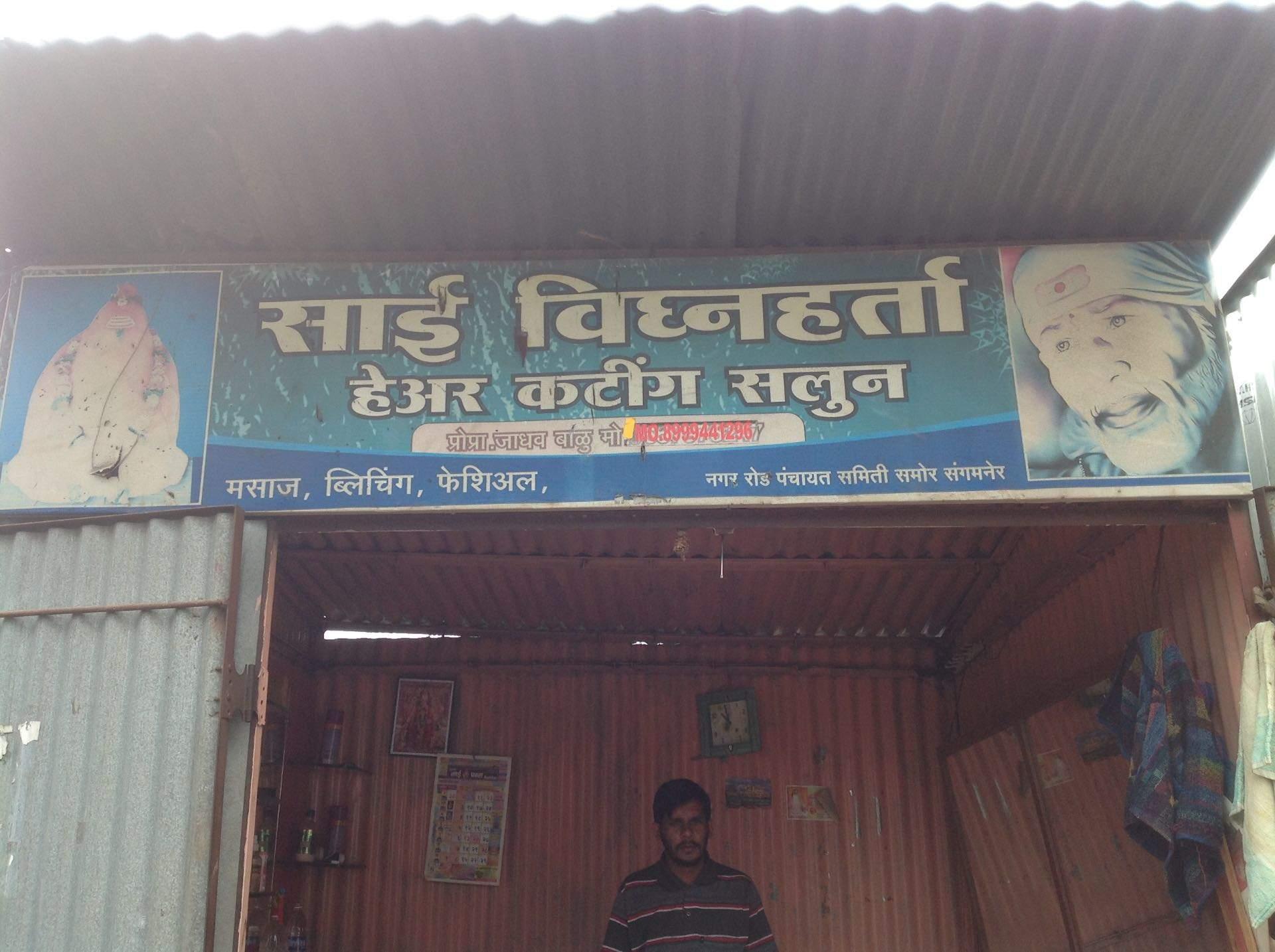 Sai Vighnaharta Mens Parlour Sangamner Hair Stylists In