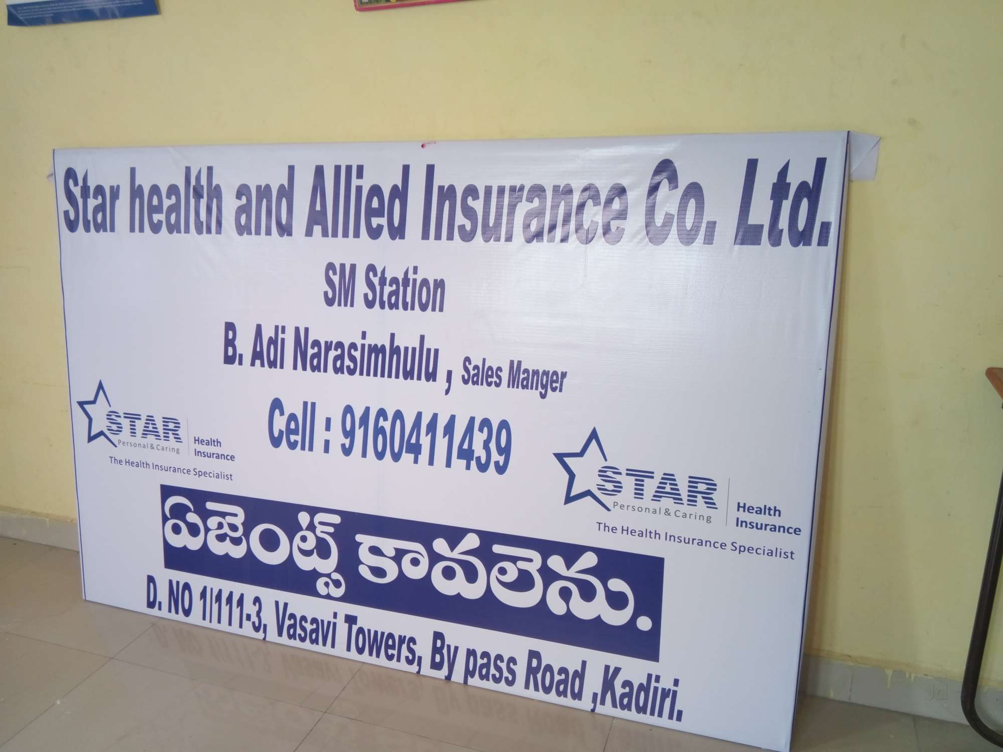 Star Health Allied Insurance Company Ltd Kamalanagar Star Health Insurance In Anantapur Justdial