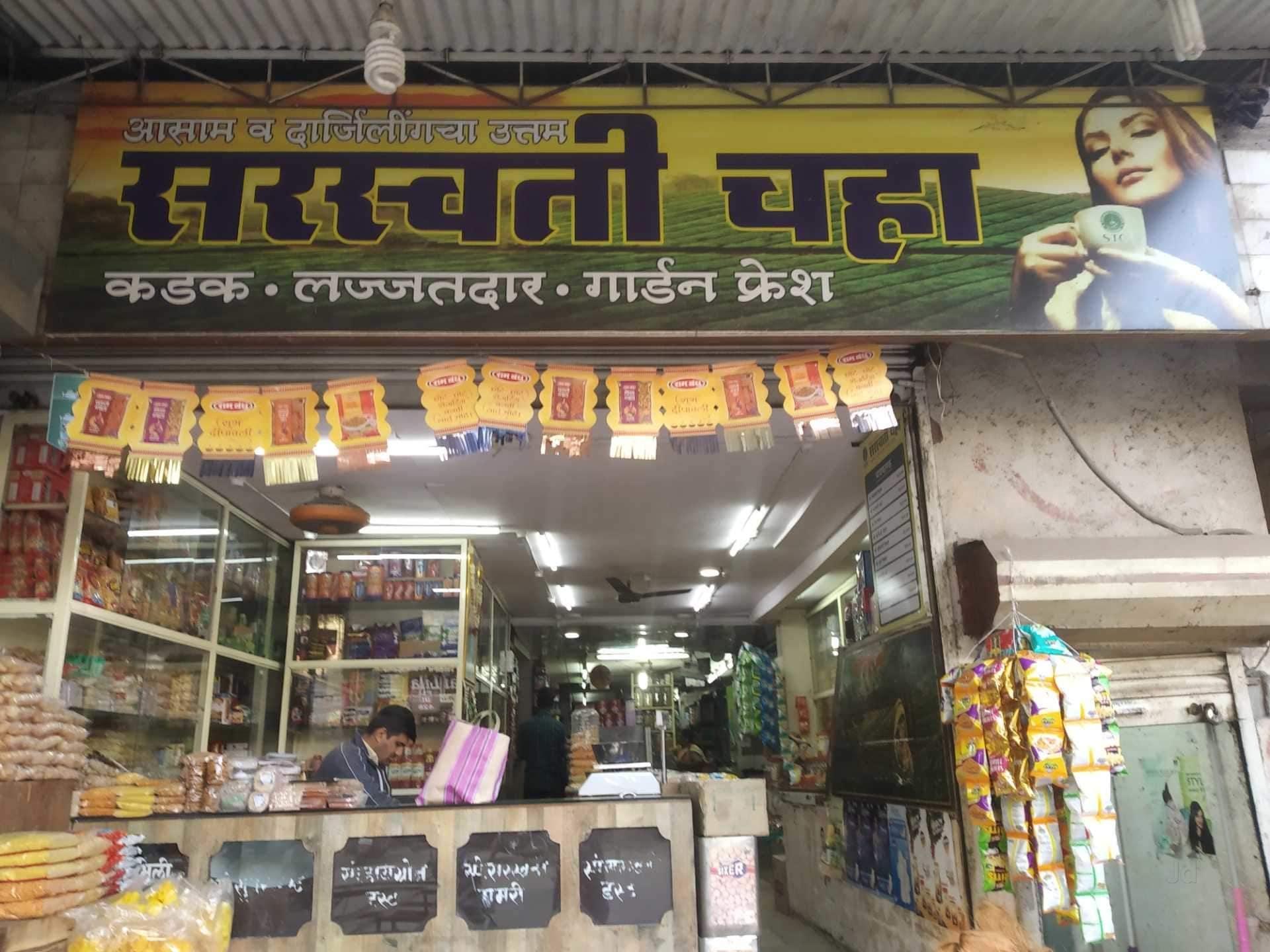 Top Girnar Tea Retailers in Samarthnagar Aurangabad - Best