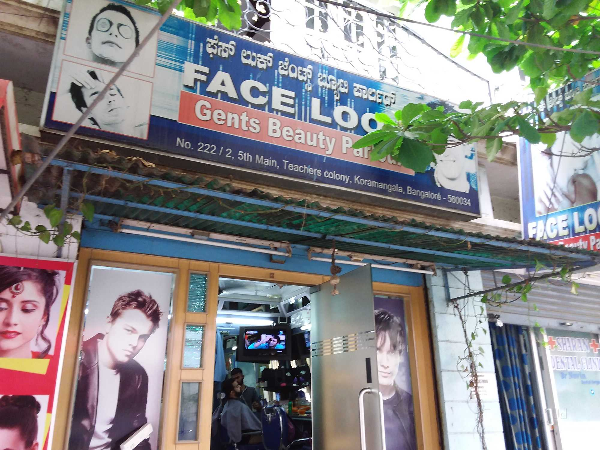 Face Look Gents Beauty Parlour Koramangala Beauty Spas In Bangalore Justdial