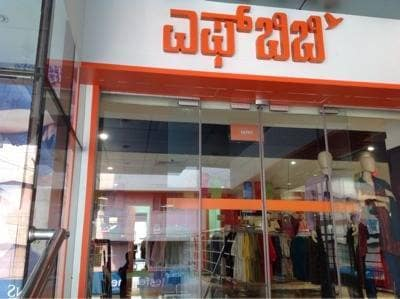 e201cc032d2 Find list of Fbb in Ramamurthy Nagar - Fbb Stores Bangalore - Justdial