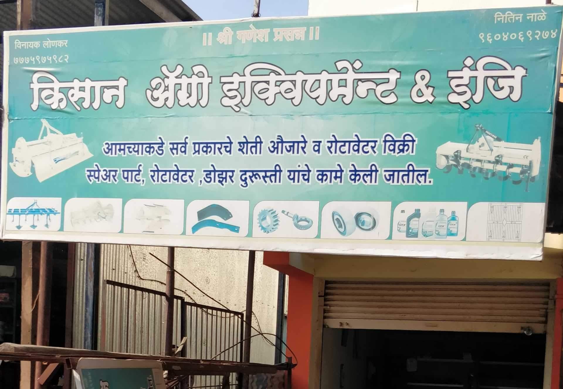 Top Tractor Rotavator Dealers in Baramati MIDC, Baramati - Justdial