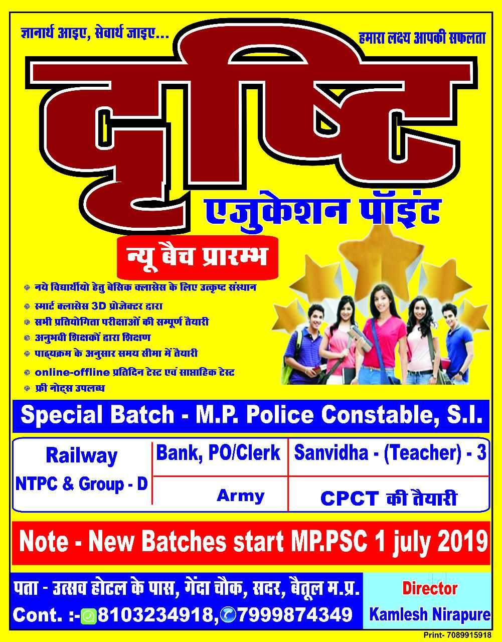 Top 20 Competitive Exam Coaching in Betul - Best Competitive