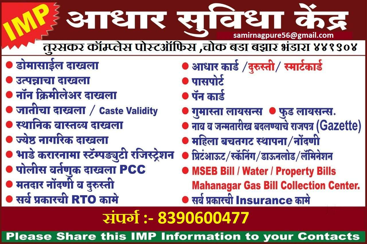 Revolution Group And Services, Bhandara Town - Wifi Internet