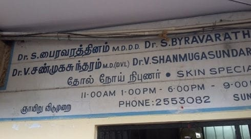 Dr Byrava Rathinam S Dermatologists Book Appointment Online Dermatologists In Rs Puram Coimbatore Coimbatore Justdial