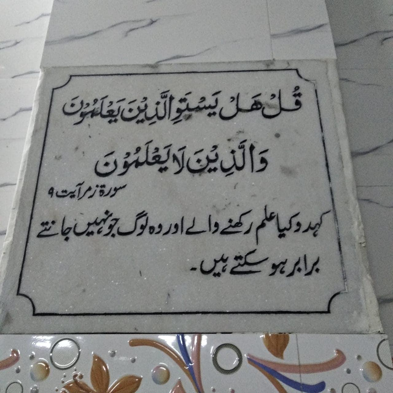 Qazi-e-Nikah Mufti & Imam (Govt Registered With Valid Stamp