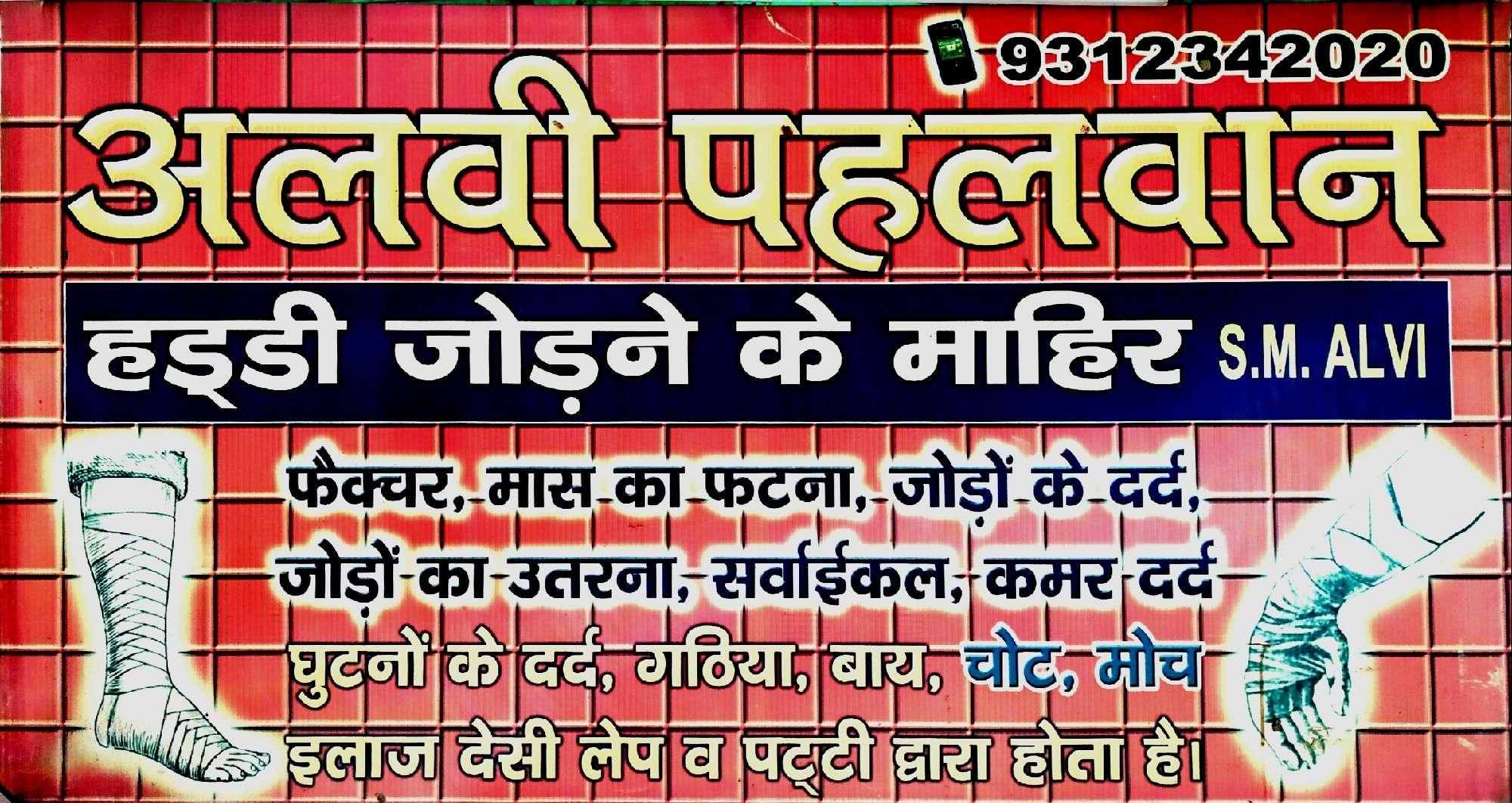 Top 50 Knee Pain Treatment in Delhi - Justdial